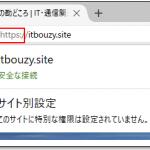 SSL/TLSとは?
